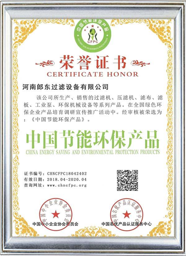 China energy saving and environmental protection products